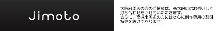 大阪府周辺のご依頼は、基本的にはお伺いして打ち合わせをさせていただきます。さらに、高槻市周辺の方にはさらに制作費用の割引特典を設けております。